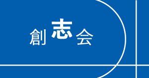 創志会<キラリ成城企画会議>ロゴ