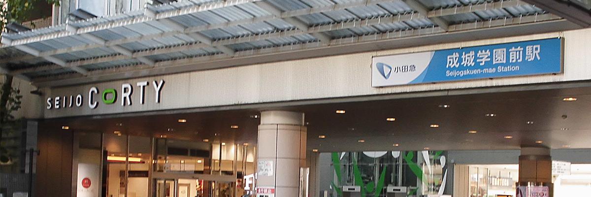 成城学園前駅画像